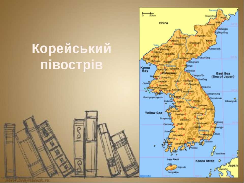 Корейський півострів