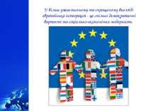 У більш узагaльненому та спрощеному вигляді европейська інтеграція - це спіль...
