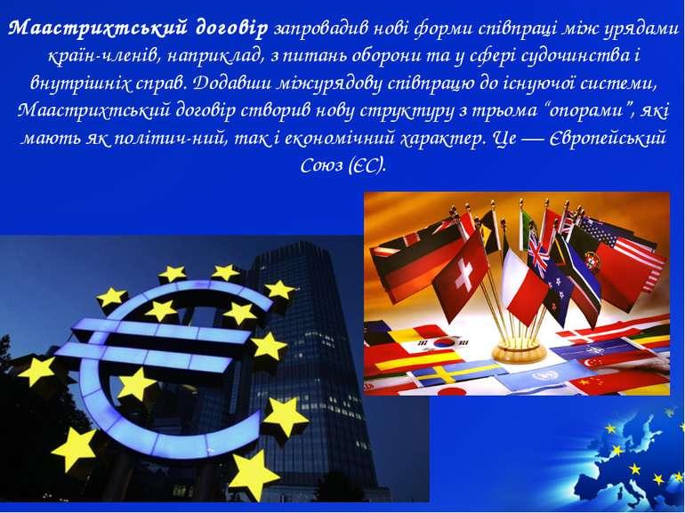 Маастрихтський договір запровадив нові форми співпраці між урядами країн-член...