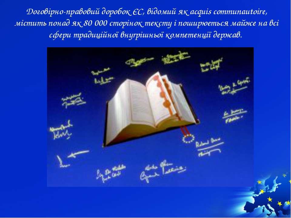 Договірно-правовий доробок ЄС, відомий як аcquis communautoire, містить понад...
