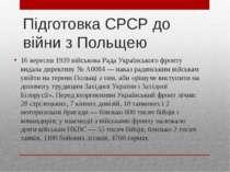 Підготовка СРСР до війни з Польщею 16 вересня 1939 військова Рада Українськог...