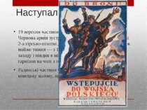 Наступальні дії 19 вереснячастини ЧА підійшли до Львова. Тут Червона армія з...