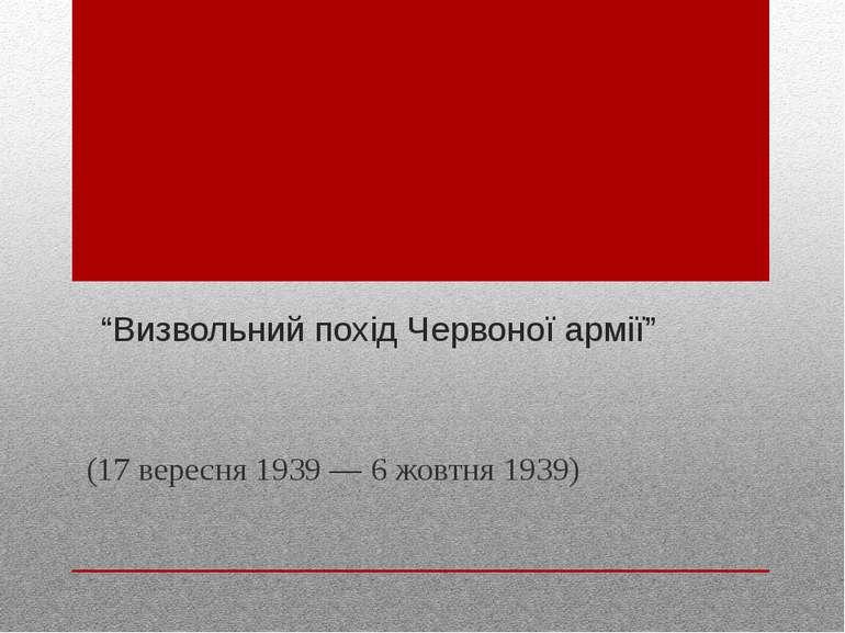 """""""Визвольний похід Червоної армії"""" (17 вересня1939—6 жовтня1939)"""
