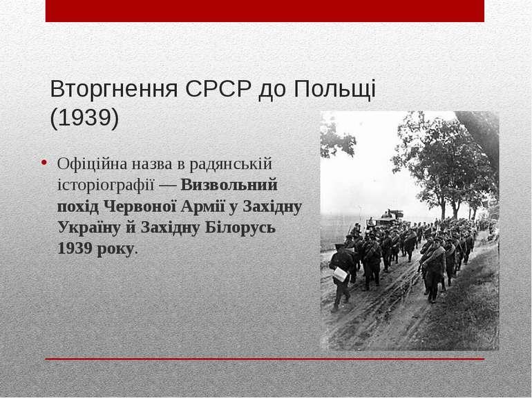 Вторгнення СРСР до Польщі (1939) Офіційна назва в радянській історіографії—...