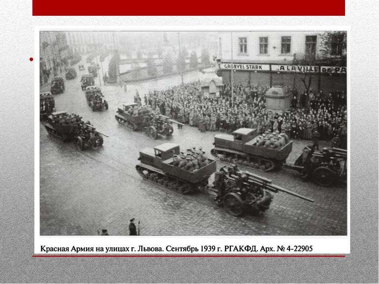 Наступальні дії 22 вересня1939року після переговорів з радянським командува...