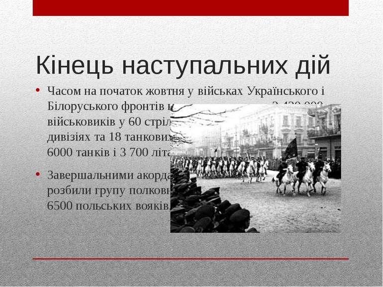 Кінець наступальних дій Часом на початок жовтня у військах Українського і Біл...