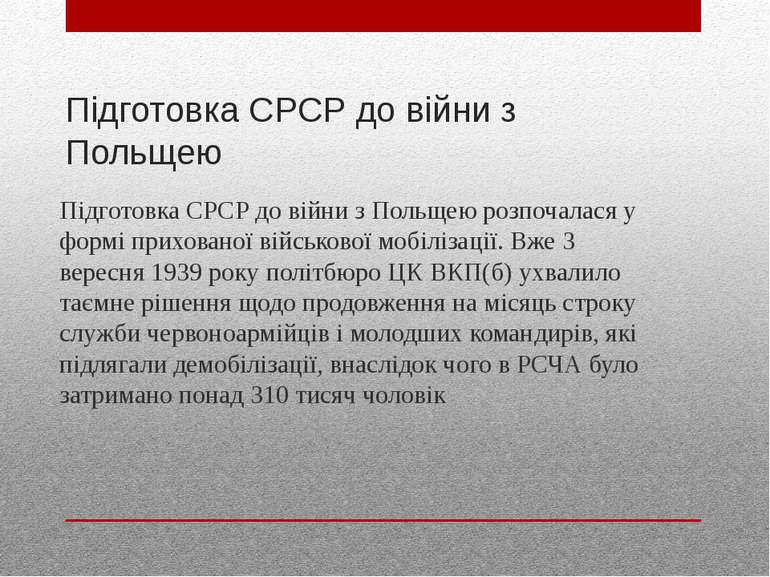 Підготовка СРСР до війни з Польщею Підготовка СРСР до війни з Польщею розпоча...