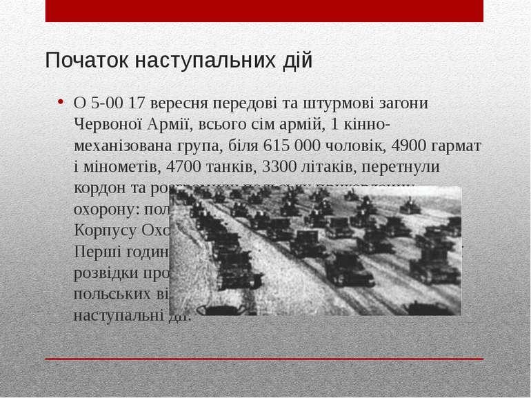 Початок наступальних дій О 5-0017 вересняпередові та штурмові загони Червон...