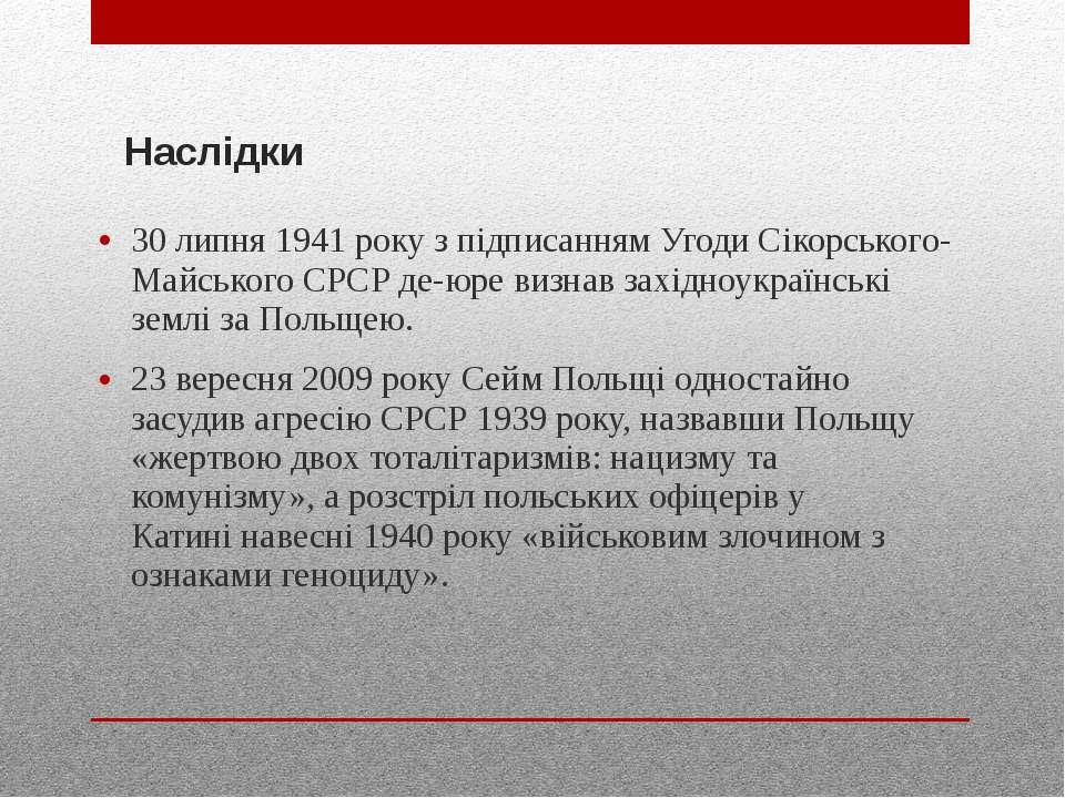 Наслідки 30 липня1941року з підписаннямУгоди Сікорського-МайськогоСРСР де...