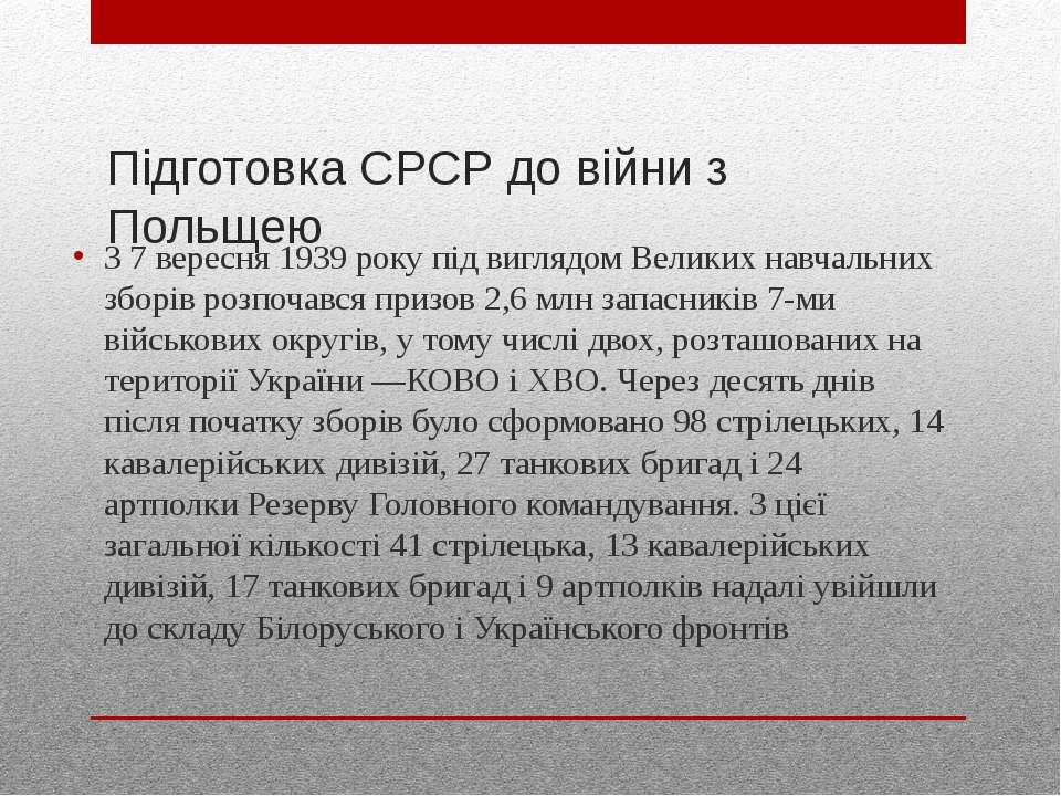Підготовка СРСР до війни з Польщею З7 вересня1939року під виглядом Великих...