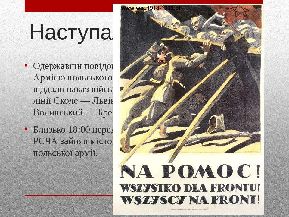 Наступальні дії Одержавши повідомлення про перехід Червоною Армією польського...