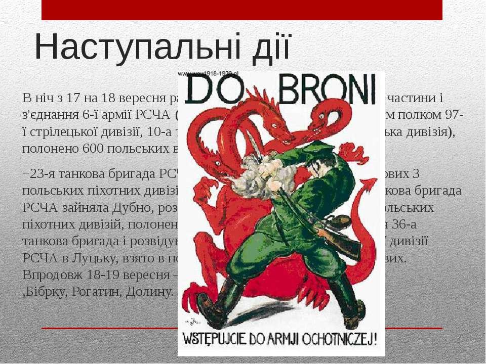 Наступальні дії В ніч з 17 на18 вереснярадянські війська взялиТернопіль- ...