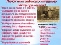 Положення радянсько-німецького пакту про ненапад Пакт, що склався з 7 статей,...
