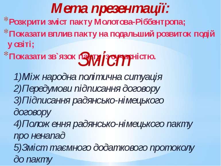 Мета презентації: Розкрити зміст пакту Молотова-Ріббентропа; Показати вплив п...