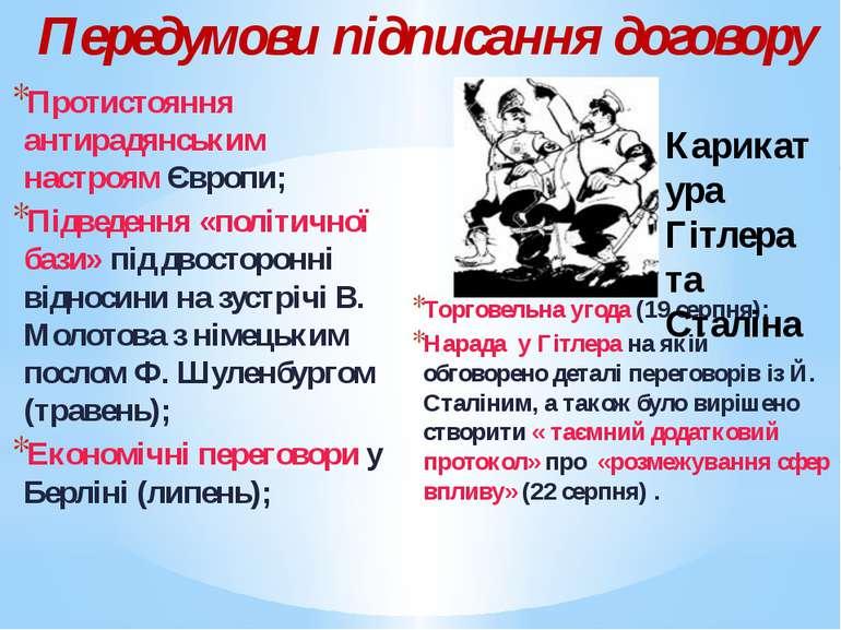 Передумови підписання договору Протистояння антирадянським настроям Європи; П...