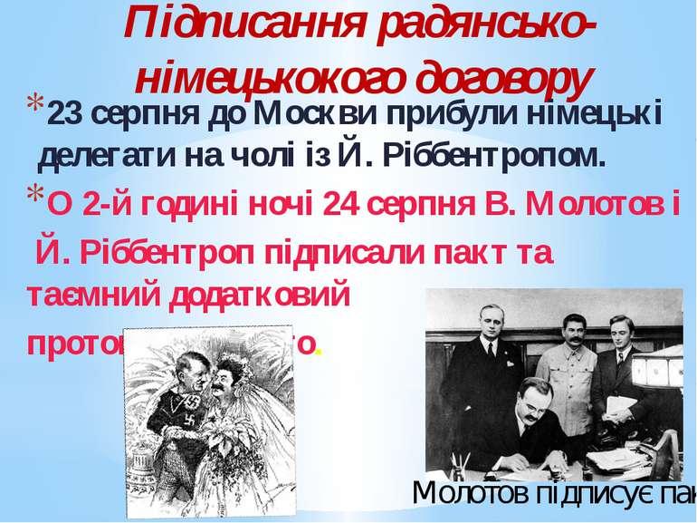Підписання радянсько-німецькокого договору 23 серпня до Москви прибули німець...
