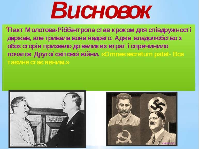 Висновок Пакт Молотова-Ріббентропа став кроком для співдружності держав, але ...