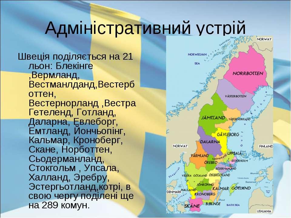 Адміністративний устрій Швеція поділяється на 21 льон: Блекінге ,Вермланд, Ве...