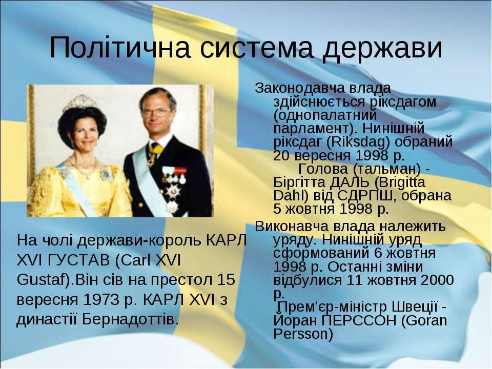 Політична система держави Законодавча влада здійснюється ріксдагом (однопалат...