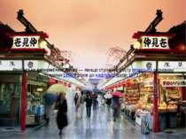 Япо нське економі чне ди во— явище стрімкого ростуяпонської економікиз сер...