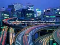 Завдяки цим та деяким іншим чинникам, Японія досягнула передових рубежів у св...