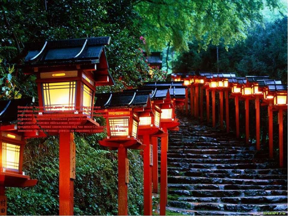 """Японське """"економічне диво"""" мало такі передумови: закупівля ліцензій, патентів..."""