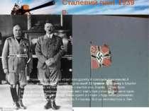 Сталевий пакт 1939 р. «Сталевий пакт» , або «Пакт про дружбу й союз між Німеч...