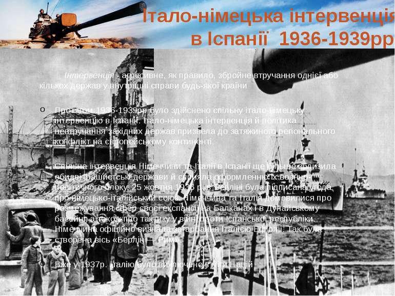 Італо-німецька інтервенція в Іспанії 1936-1939рр Інтервенція - агресивне, як ...