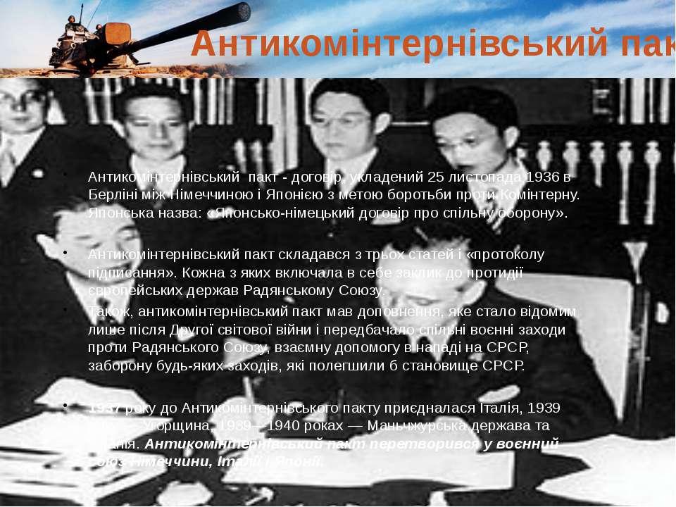 Антикомінтернівський пакт Антикомінтернівський пакт - договір, укладений 25 л...