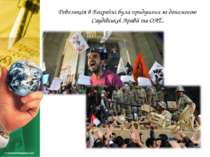 Революція в Бахрейні була придушена за допомогою Саудівської Аравії та ОАЕ.