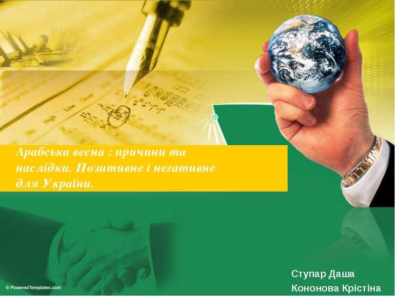 Арабська весна : причини та наслідки. Позитивне і негативне для України. Ступ...