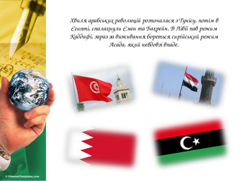 Хвиля арабських революцій розпочалася з Тунісу, потім в Єгипті, спалахнули Єм...