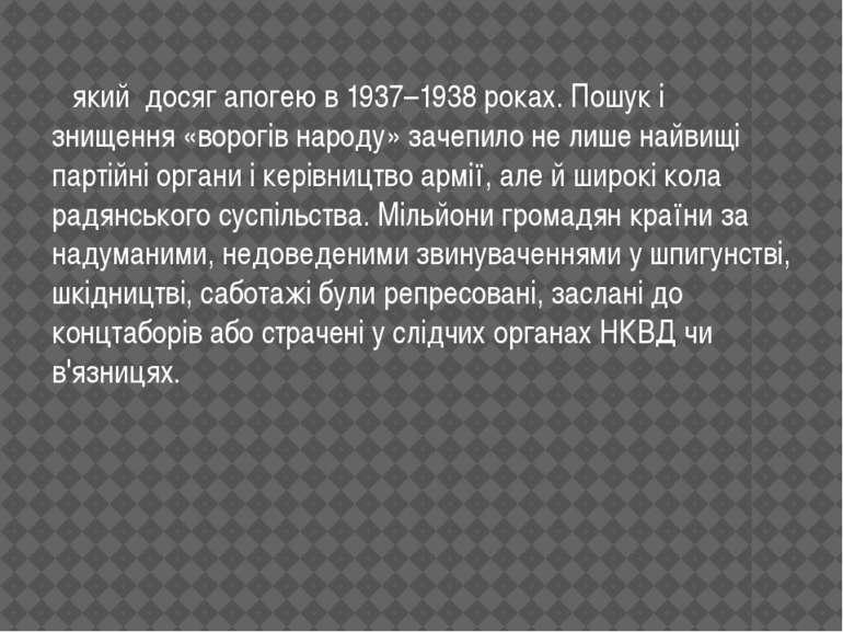 який досяг апогею в 1937–1938 роках. Пошук і знищення «ворогів народу» зачепи...