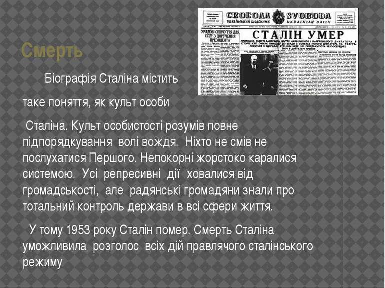 Смерть Біографія Сталіна містить таке поняття, як культ особи Сталіна. Культ ...