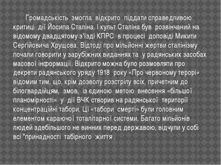 Громадськість змогла відкрито піддати справедливою критиці дії Йосипа Сталіна...