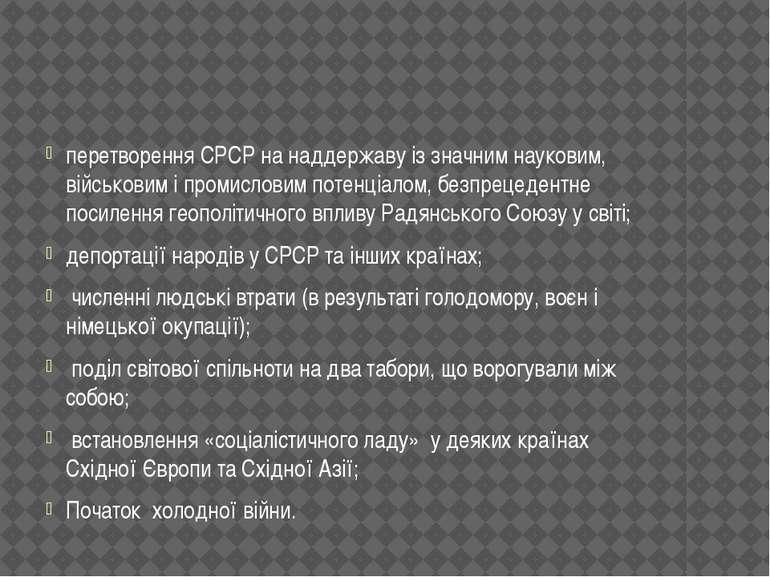 перетворення СРСР на наддержаву із значним науковим, військовим і промисловим...