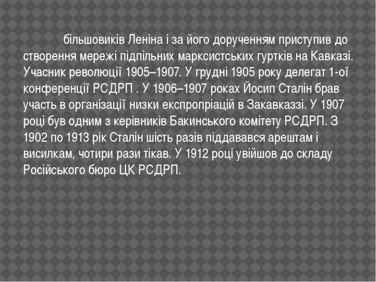 більшовиківЛенінаі за його дорученням приступив до створення мережі підпіль...