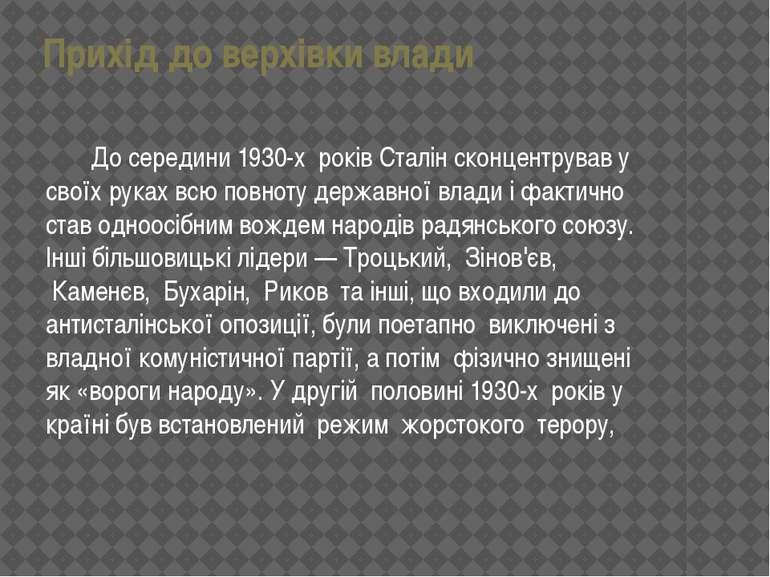 Прихід до верхівки влади До середини 1930-х років Сталін сконцентрував у свої...