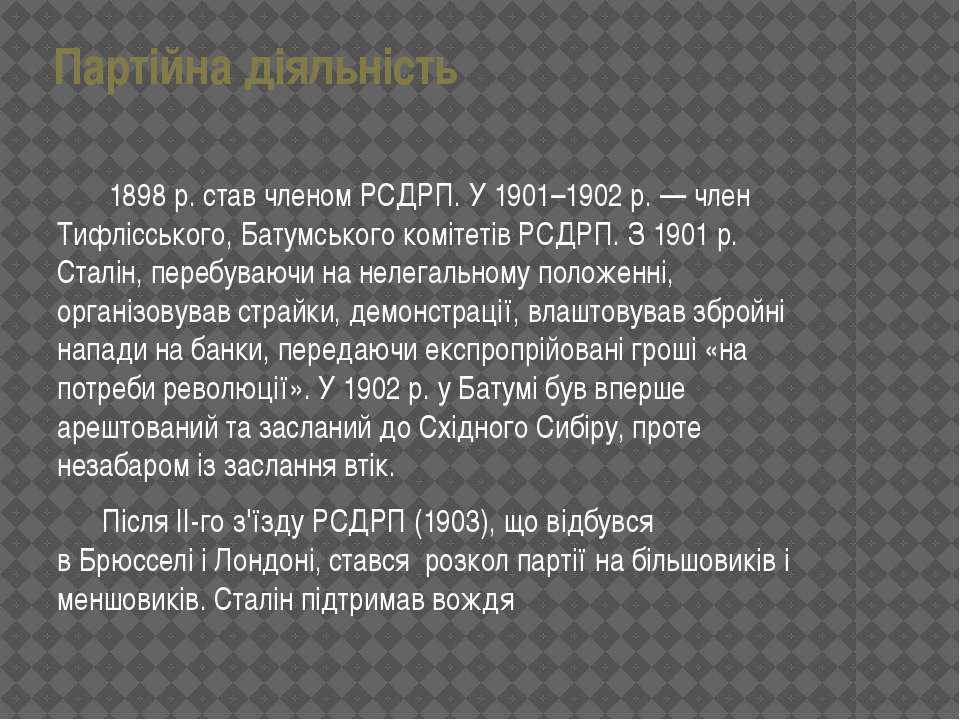 Партійна діяльність 1898 р. став членомРСДРП. У1901–1902р.— член Тифліссь...