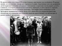 Во время войны под эгидой SS осуществлялась программа под названием «Родники ...