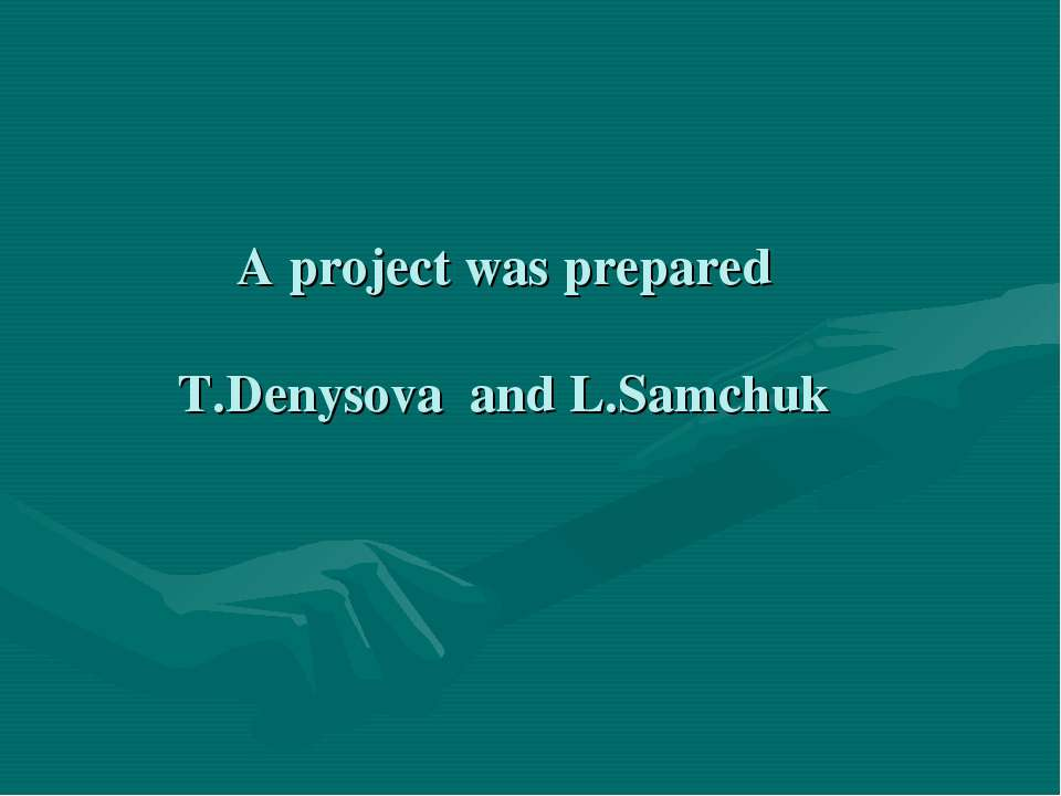 А project was prepared Т.Denysova and L.Samchuk