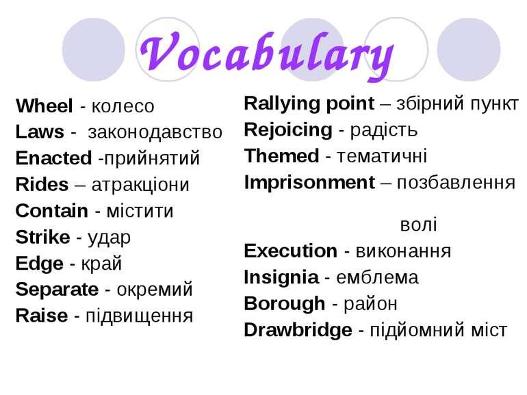 Vocabulary Wheel - колесо Laws - законодавство Enacted -прийнятий Rides – атр...
