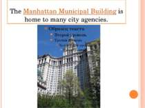 The Manhattan Municipal Building is home to many city agencies.