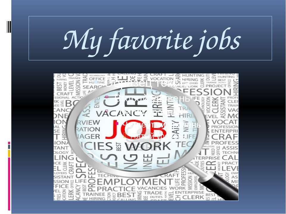 My favorite jobs