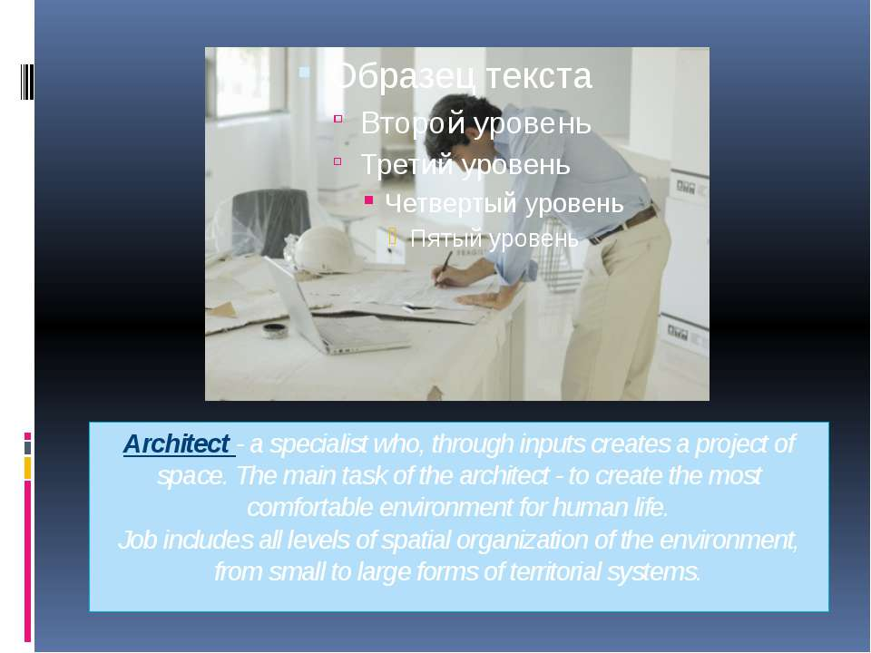 Architect - a specialist who, through inputs creates a project of space. The ...
