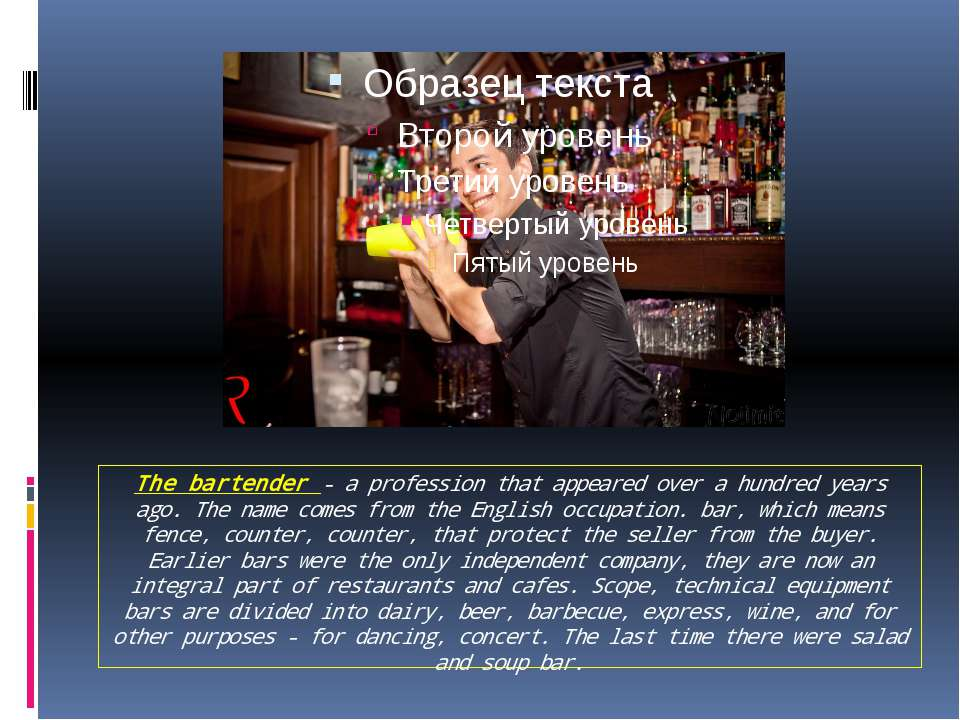 The bartender - a profession that appeared over a hundred years ago. The name...