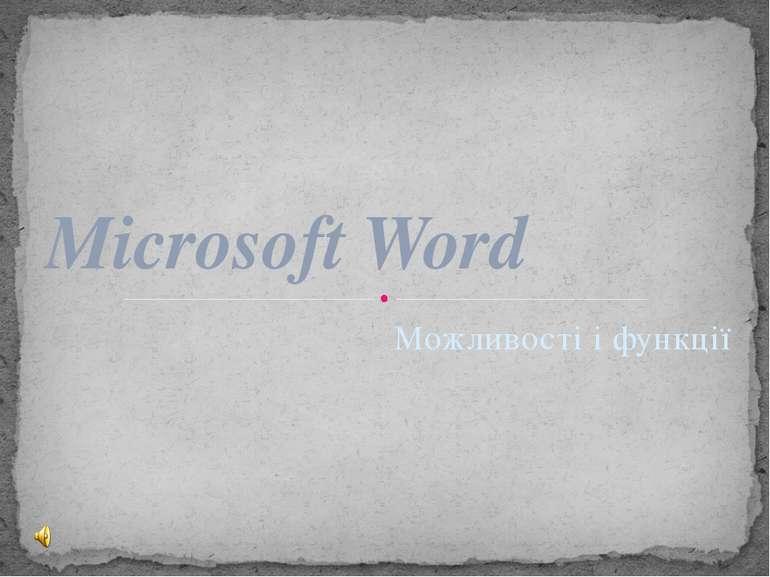 Можливості і функції Microsoft Word