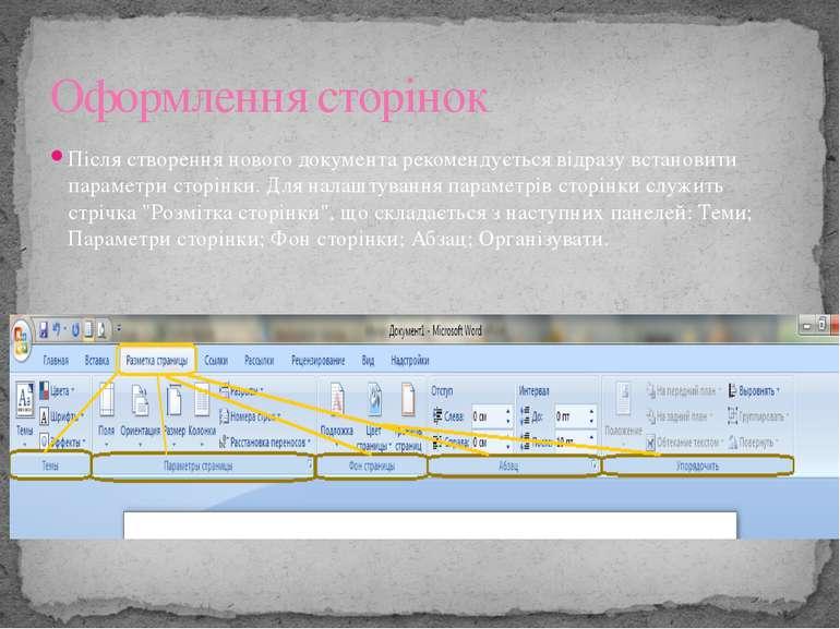 У Ворд 2007 розробники додали ще одну нову функцію - теми оформлення, які мож...