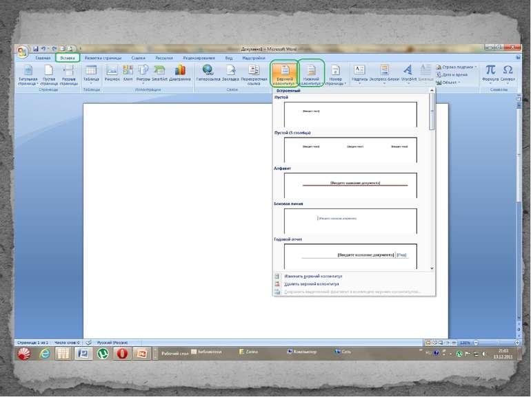 1. Графічні об'єкти в Word Графіка: це будь-який намальований або вставлений ...