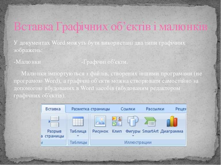 Дуже часто в Word-івських документах доводиться писати формули, математичні с...